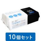 使い捨て nonpaper towel (薄手タイプ) 10個~