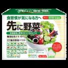 先に野菜(30包)