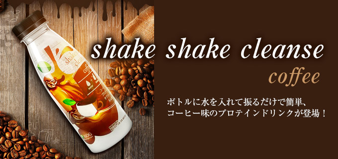 shake shake cleanse coffee