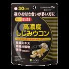 高濃度しじみウコン(30日分)