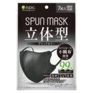 立体型スパンレース不織布カラーマスク 7枚入