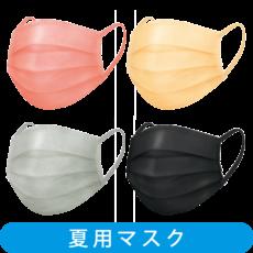 夏用スパンレース不織布カラーマスク 7枚入 全4色