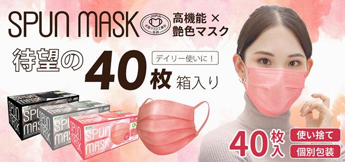 スパンレース不織布カラーマスク 40枚入