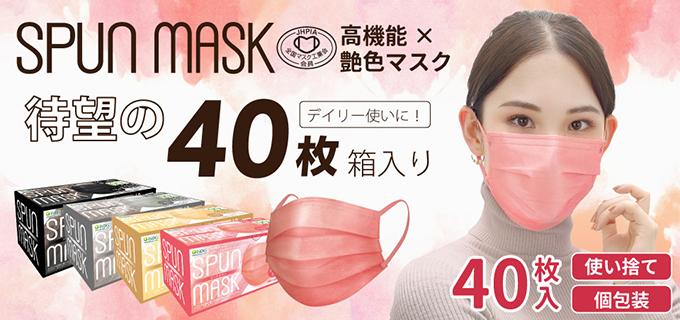 スパンレース不織布カラーマスク 40枚入 全4色