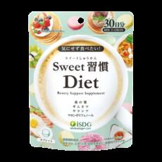 Sweet習慣Diet(30日分)