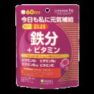 鉄分+ビタミン(60日分)