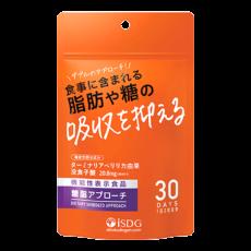 【機能性表示食品】糖脂アプローチ (30日分)