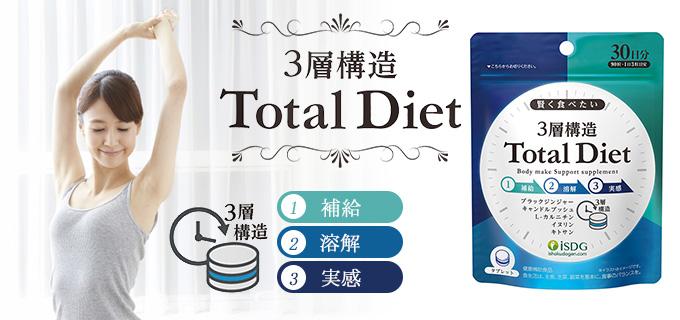 3層構造 Total Diet(30日分)