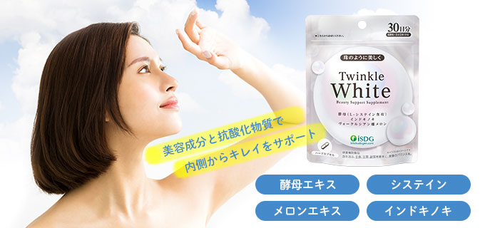 Twinkle White(30日分)