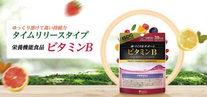 ビタミンB(30日分)