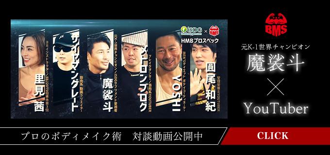 魔裟斗×YOUTUBER 対談ムービー